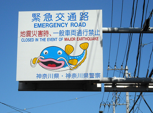 earthquake-warning-seb-in-japan (1)