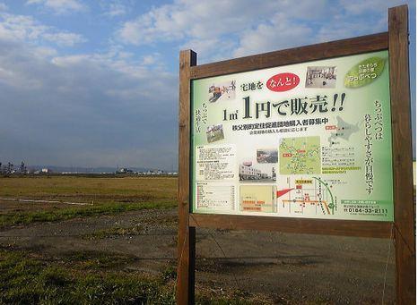 1-yen-land