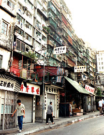 215px-Kowloon_Walled_City_1991