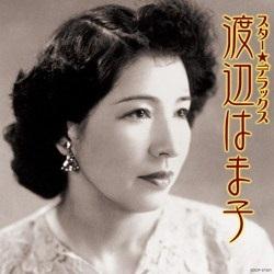 watanabe-hamako-a1