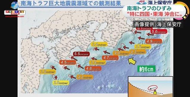 24-Maio-Pesquisa-Nankai-Torafu-Placa-continental (1)