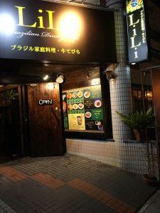 restaurante-lili-225x300