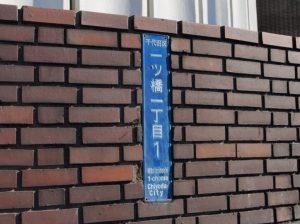 Hitotsubashi-Block-Sign-1024x768